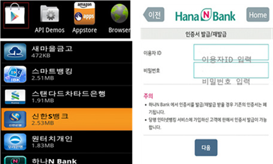 fake app3南韓某銀行 App 的木馬化版本畫面。