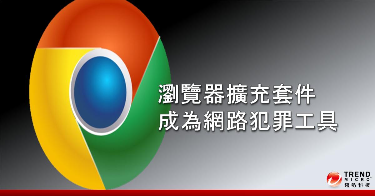 偽 Flash Player 擴充套件,迴避 Chrome 擴充套件安全功能