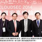 【CloudSec會後報導】新世代資安問題 資訊長的面對與處理