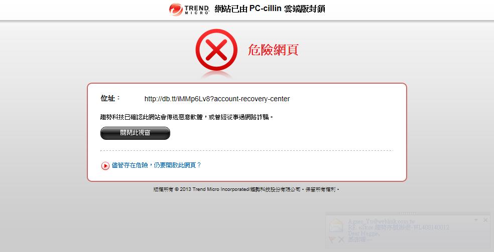 趨勢科技PC-cillin 2014雲端版已經阻擋該 facebook 網路釣魚頁面