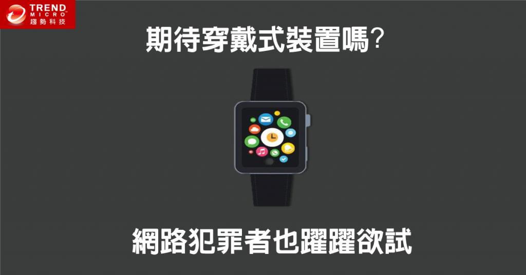 IOE 智慧型手錶 applewatch