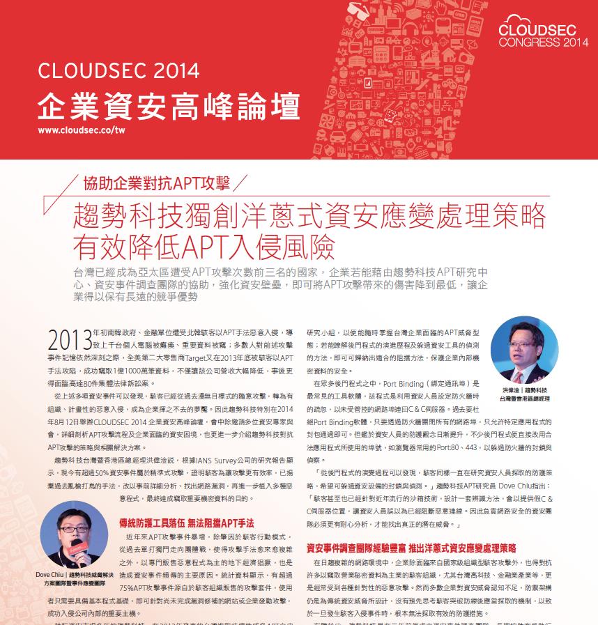 CloudSec 會後報導:趨勢科技獨創洋蔥式資安應變處理策略,有效降低APT入侵風險