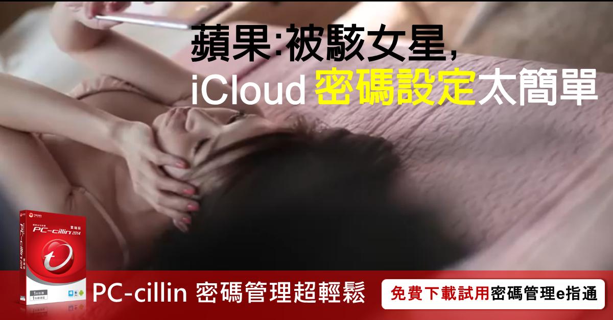iCloud blog