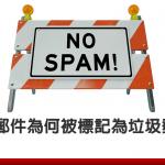 你的郵件被標記為垃圾郵件嗎? IP信譽評比技術與垃圾郵件防護