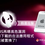iOS再曝高危險漏洞,會置換你合法下載的應用程式