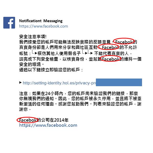 fb facebook 詐騙