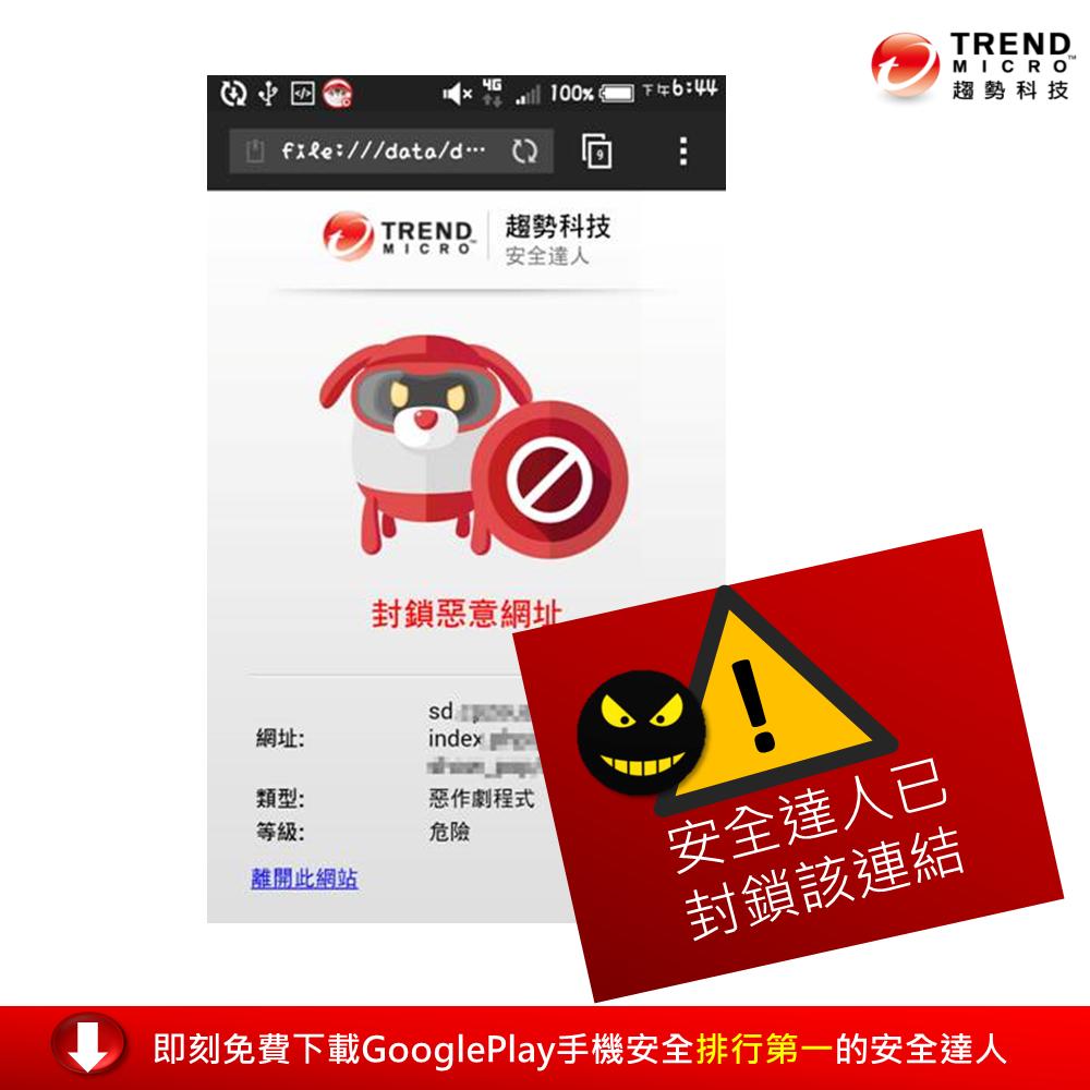 該網站經趨勢科技查驗發現曾有從事可疑活動之紀錄,趨勢科技建議民眾可安裝有信譽的行動防護程式如趨勢科技『安全達人』免費App,保障自身個資安全。