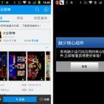 當應用程式出現「立即修復獲得更好的使用者體驗」….請小心!!談中國第三方應用程式商店內的下載器應用程式
