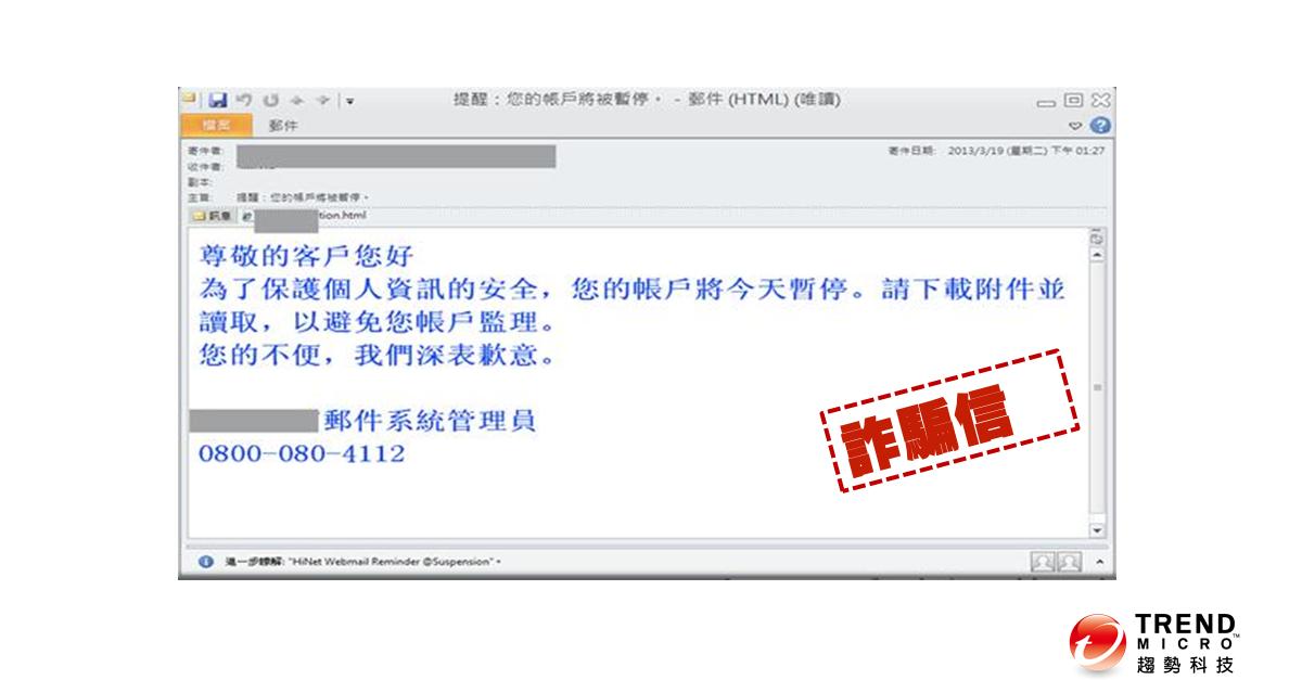 phishing7