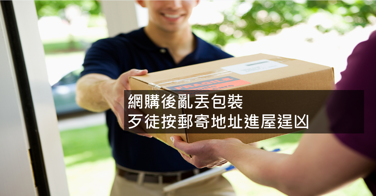 online shopping 網路購物包裹package