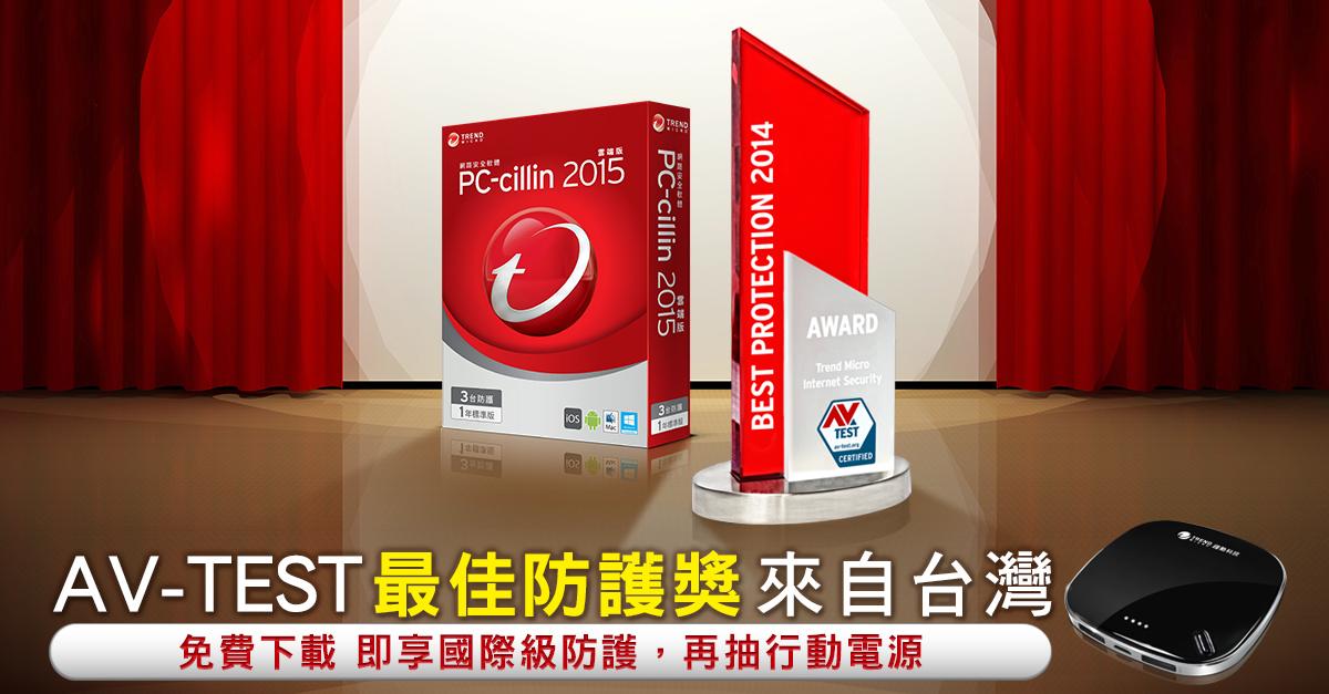 PC-cillin 獲 AV-TEST 頒發最佳防護獎 ▼免費下載 杜絕色情網頁威脅
