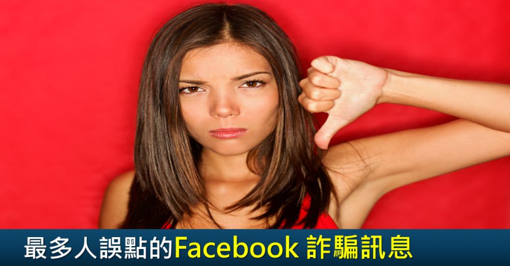 最多人誤點的Facebook 詐騙訊息