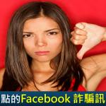 最多人誤點的 FB 詐騙公告