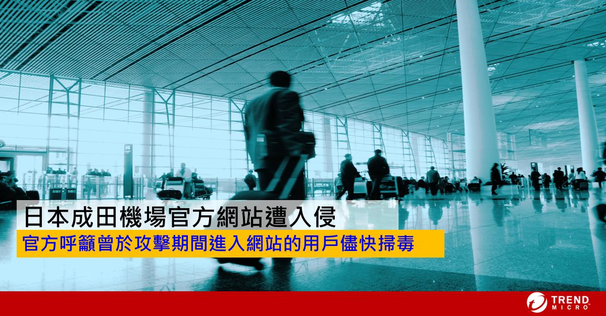 日本當地時間3月3日凌晨至3月5日上午一點,駭客攻擊成田機場官網CMS(內容管理系統),使用者點選進入網頁後看似正常,但其實會被連接到其他惡意網站。成田機場在事件發生後已關閉網站修復,並發出官方呼籲建議曾於攻擊期間進入網站的用戶,將防毒軟體更新到最新版本並儘快掃毒。目前尚未發現有用戶的個資在這次事件中洩漏