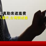 最新網路犯罪手法,假兩情相悅,真勒索遮羞費-跨國犯案、預謀性曝光網路性愛私密影片
