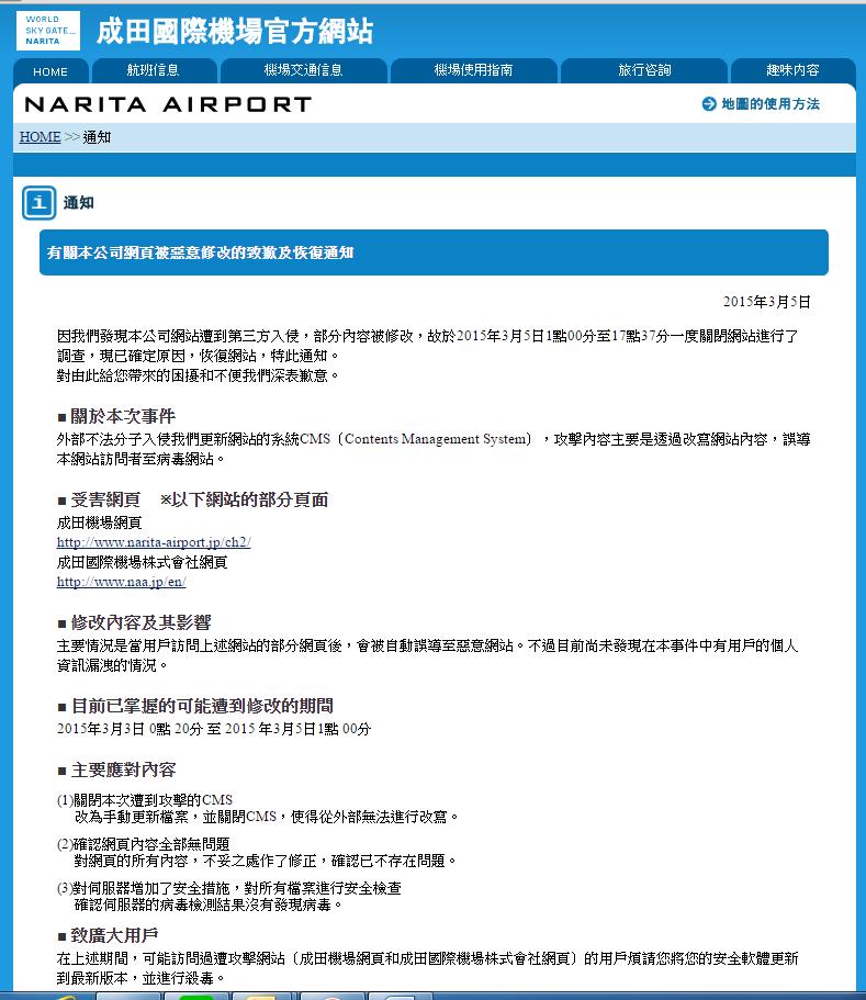 成田機場官網遭入侵說明