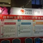 2015 台灣資訊安全大會- 4/2(四)上午09:40 趨勢科技專家分享:重大資料竊案,現場忠實呈現