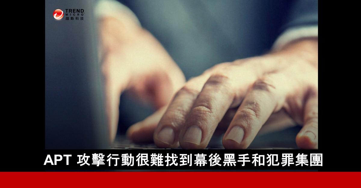 APT 攻擊有何變化?政府機關依然是APT 攻擊最愛,台灣列入熱門目標