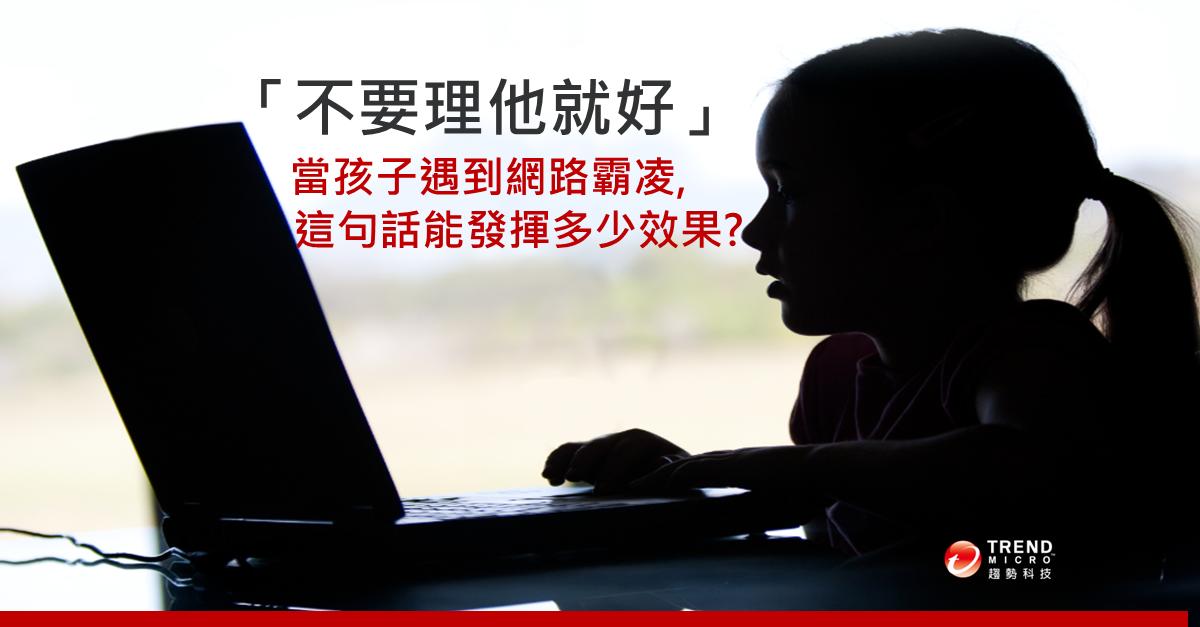 「不要理他就好」當孩子遇到網路霸凌, 這句話能發揮多少效果?