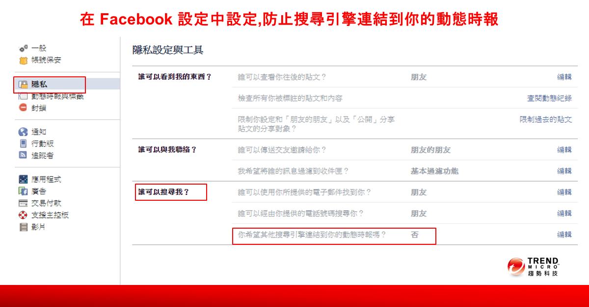 在 Facebook 設定中設定,防止搜尋引擎連結到你的動態時報