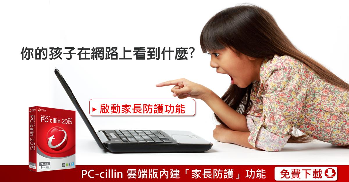 PC-cillin 2015雲端版內建爸媽必備的「家長防護」功能,可依據網站內容設定分級、管理孩子的上網時段與網路行為,避免孩子瀏覽不當網頁,並提供監控報告讓忙碌的家長們全面了解孩子的網路世界