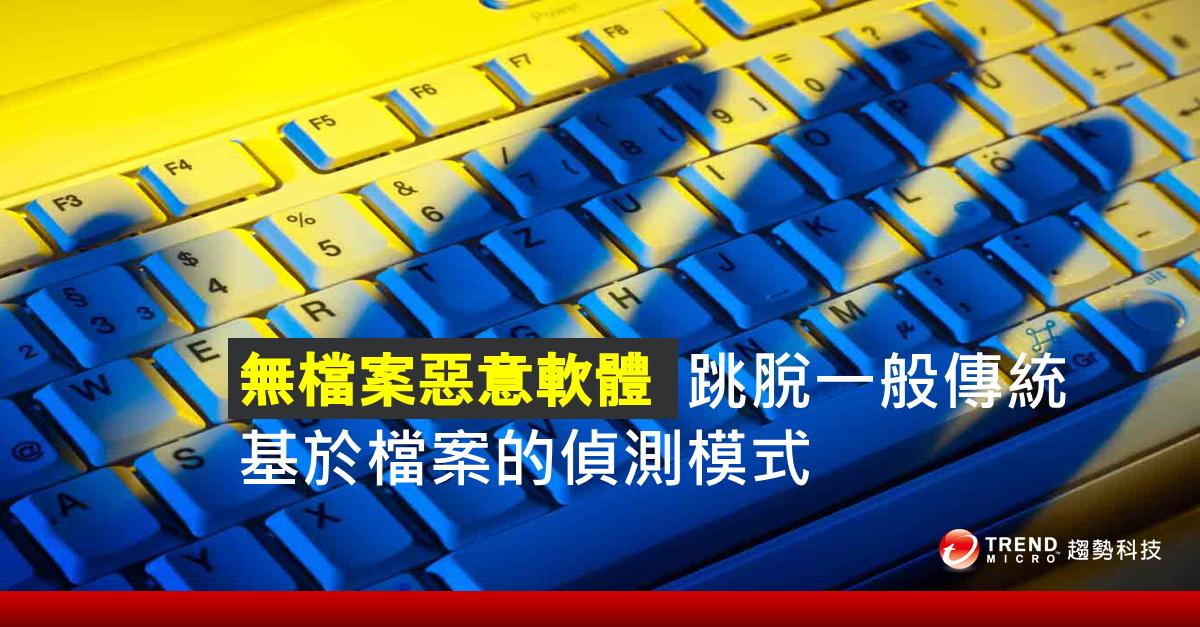 Fileless Malware  無檔案惡意軟體