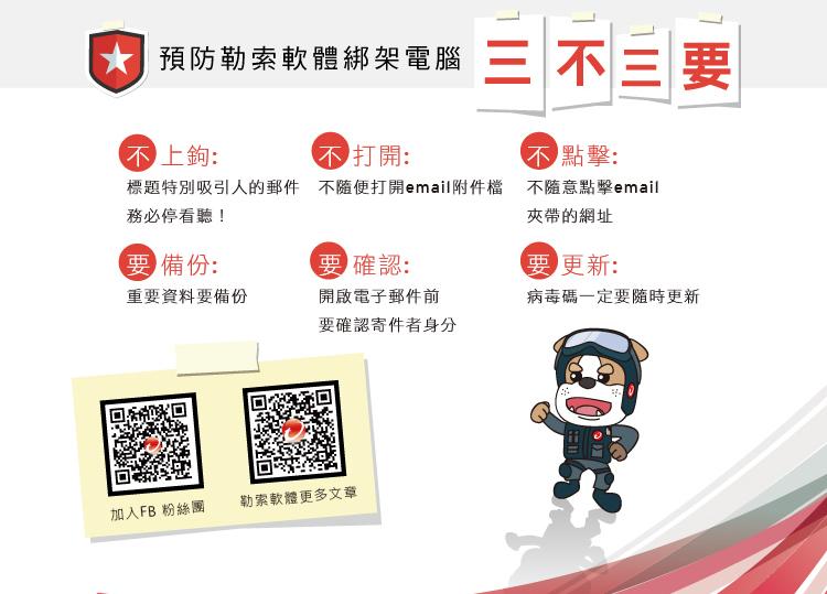 """預防勒索軟體綁架電腦"""" 三不三要"""""""