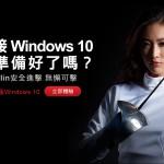 趨勢科技「PC-cillin 10 – 2016雲端版」網路搶先首賣,全新支援Windows 10 完整OneDrive雲端檔案掃瞄防護