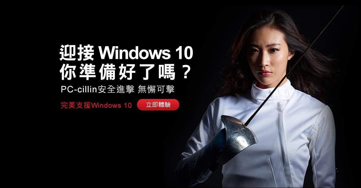 趨勢科技「PC-cillin 10 - 2016雲端版」防毒軟體/網路安全軟體 網路搶先首賣,全新支援Windows 10 完整OneDrive雲端檔案掃瞄防護