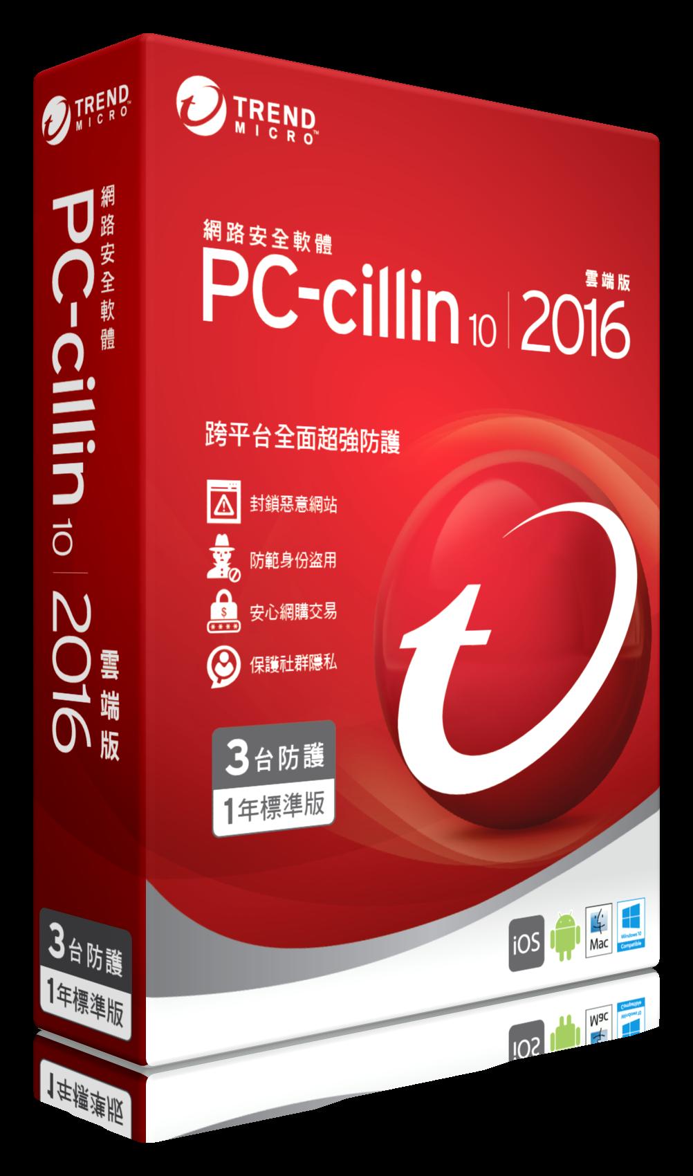 趨勢科技PC-cillin 10 – 2016雲端版-Windows 10 的新版家用防毒軟體