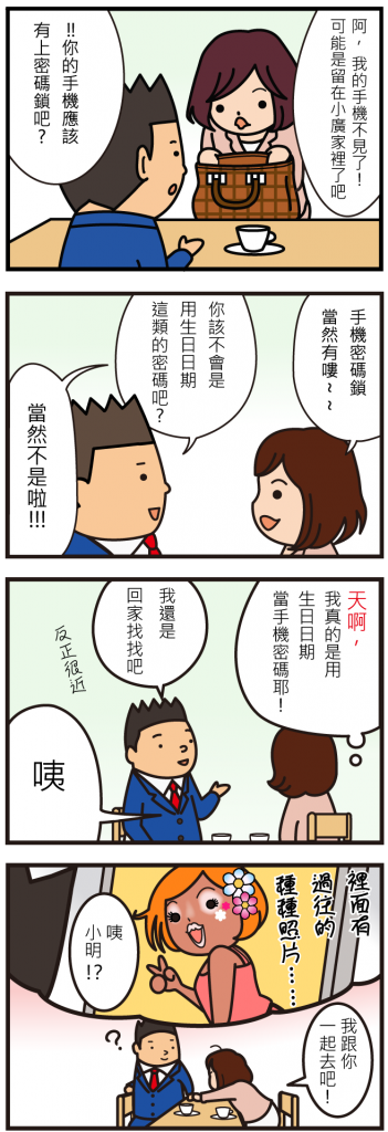 資安漫畫 手機篇
