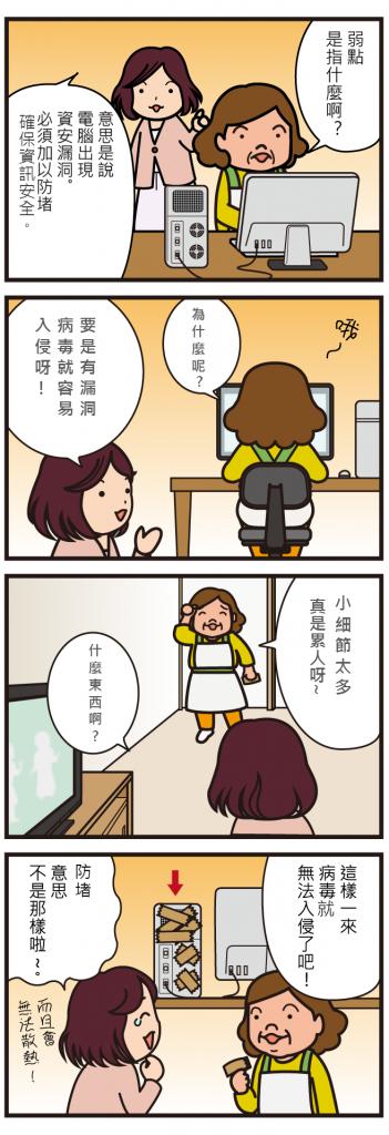 資安漫畫 小廣小明 3 電腦漏洞弱點
