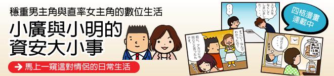 日本資安漫畫 banner