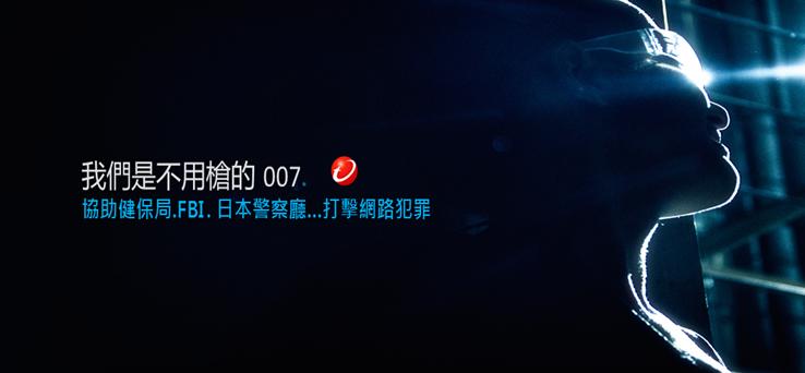 我們是不用槍的007