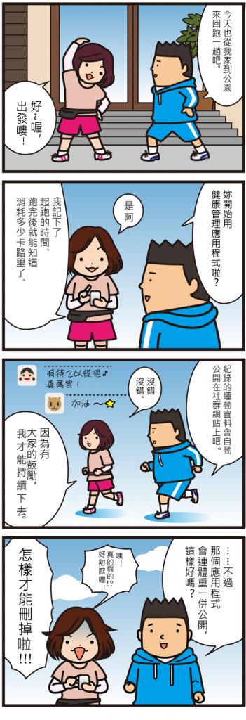 資安漫畫 app 社群網站洩漏隱私
