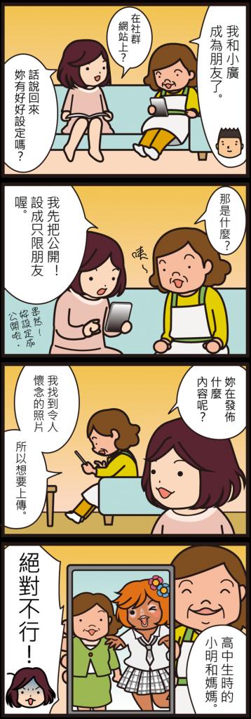 日本資安漫畫 FB 朋友