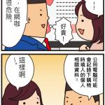<小廣和小明的資安大小事>男友拒絕放入網路購物車的洋裝 !