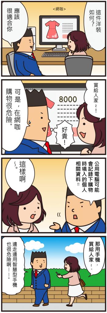 資安漫畫 online shopping