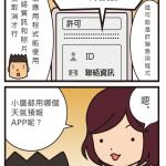 《 小廣與小明的資安大小事 》美女播報氣象 app,讓人冒冷汗?