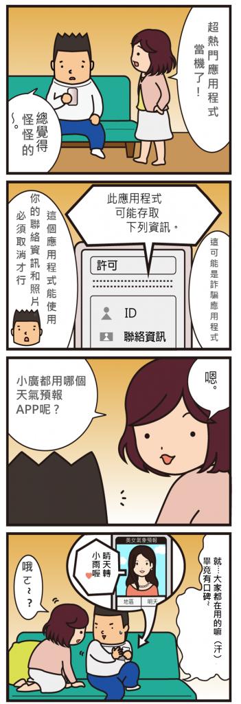 漫畫 詐騙應用程式 假app fake app