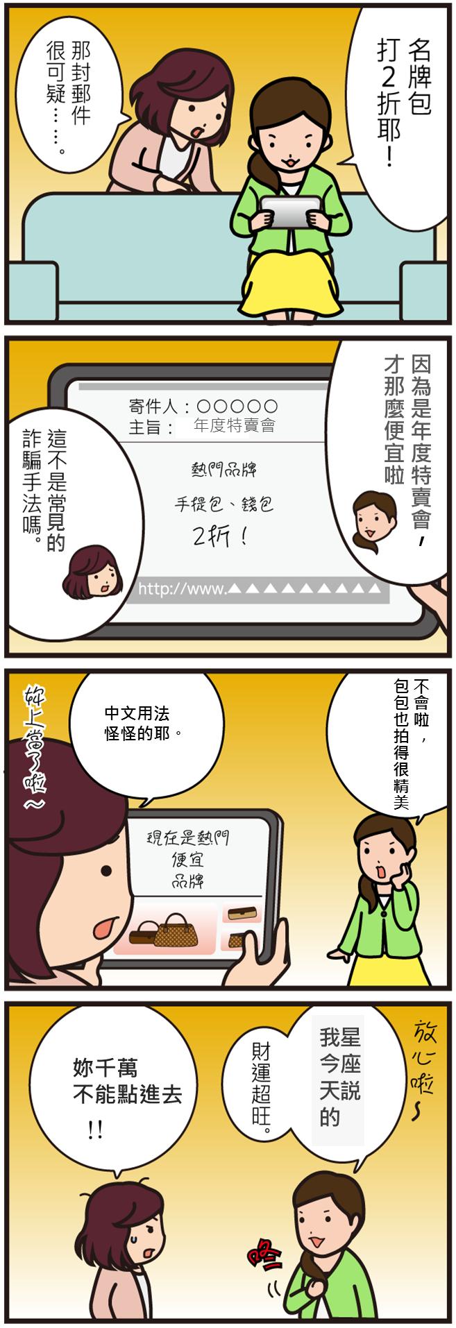 資安漫畫 網路釣魚 9 phishing