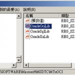 針對性目標攻擊 (Targeted attack ):Shadow Force 挾持 DLL 程式庫攻擊南韓媒體