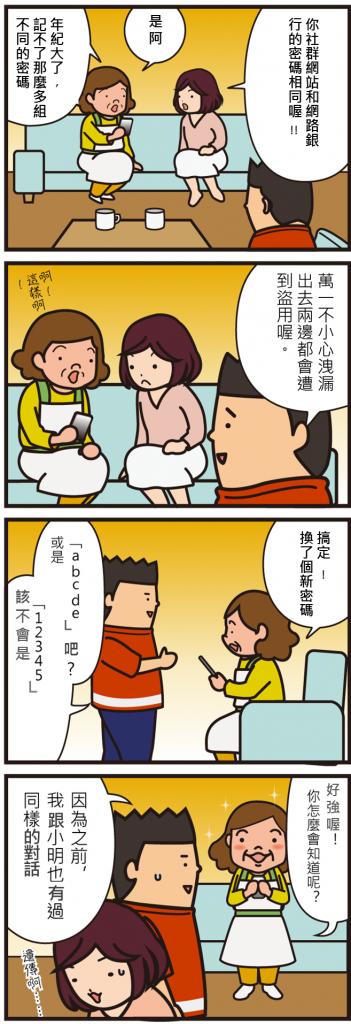 日本資安漫畫 10 密碼設定
