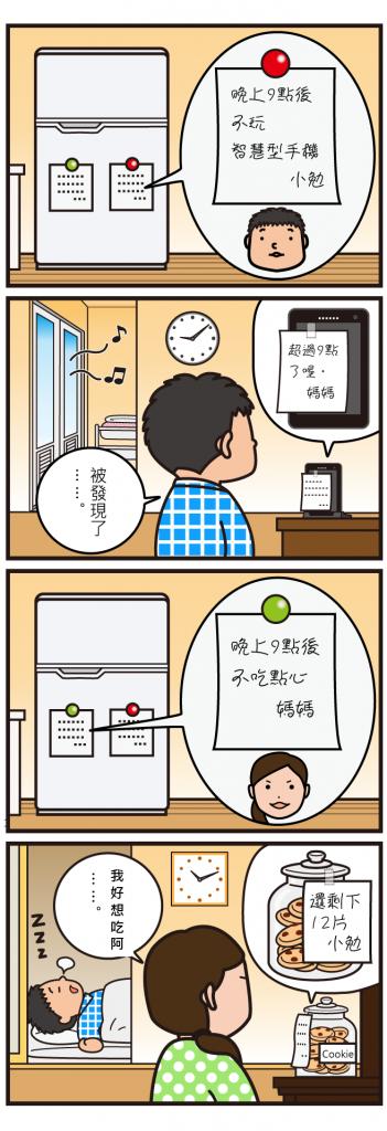 資安漫畫 11 ISKF 偷玩手機