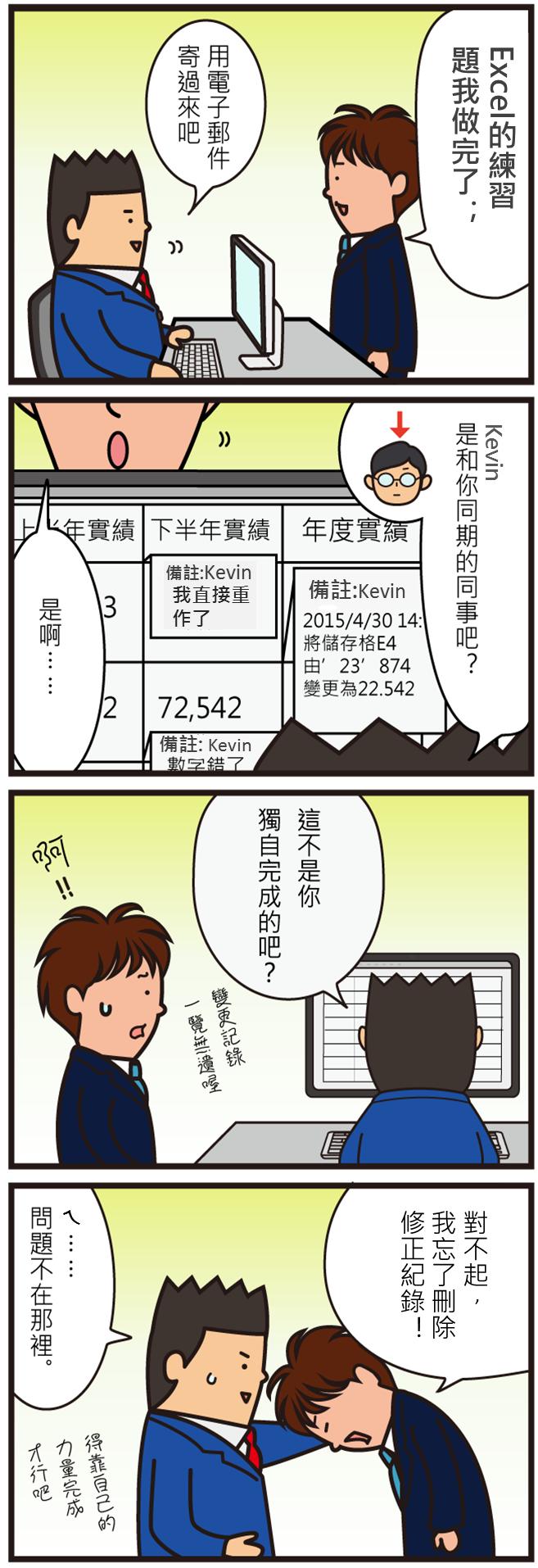 日本資安漫畫 13
