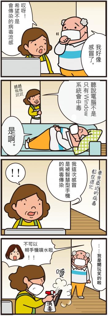 日本資安漫畫 6