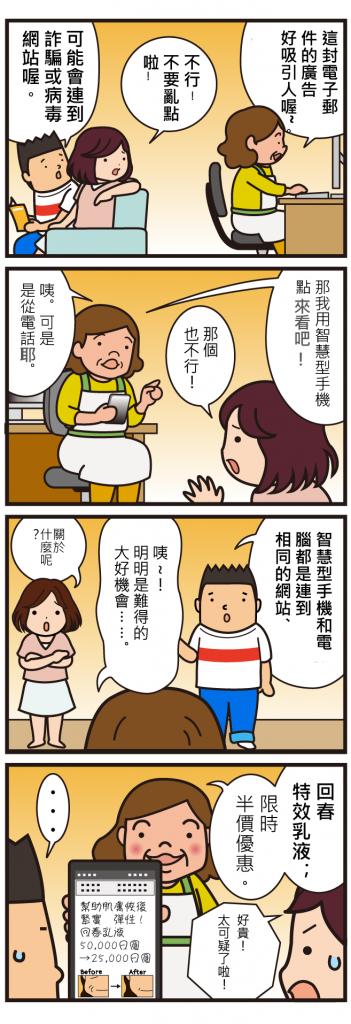 資安漫畫 回春特效乳液 15