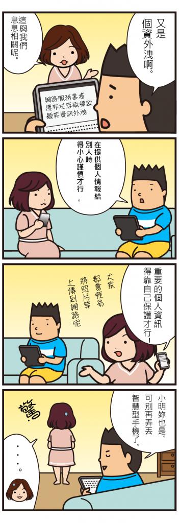日本資安漫畫 15個人資料外洩