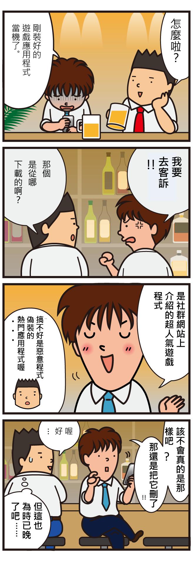 資安漫畫 16 app