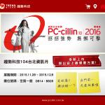 PC-cillin 2016 新增網路交易憑證偵測功能,線上轉帳、購物更放心